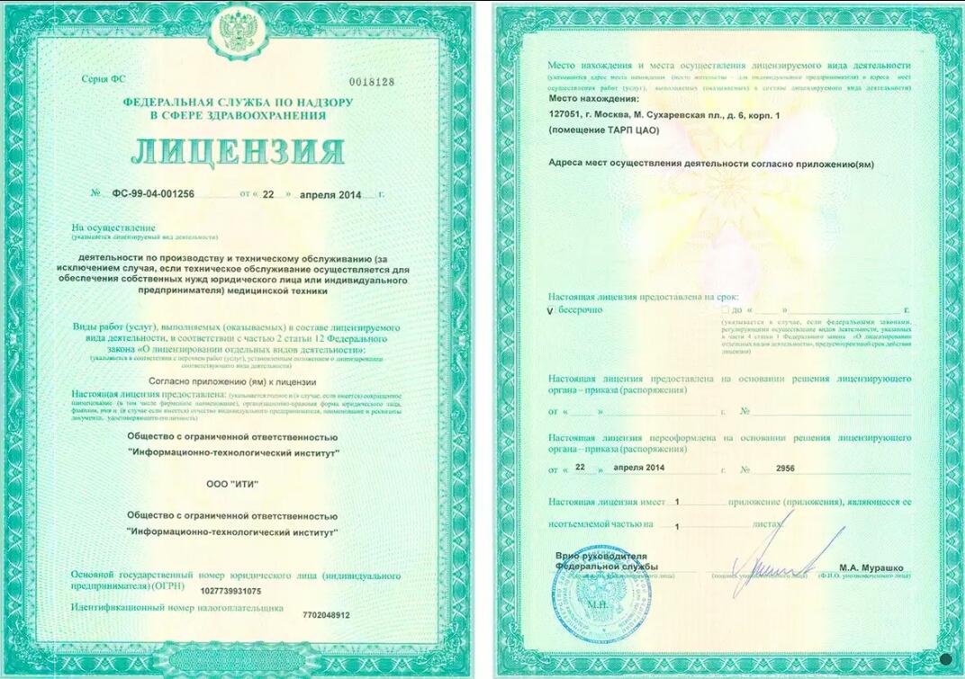 Лицензия на производство медтехники Аэролайф