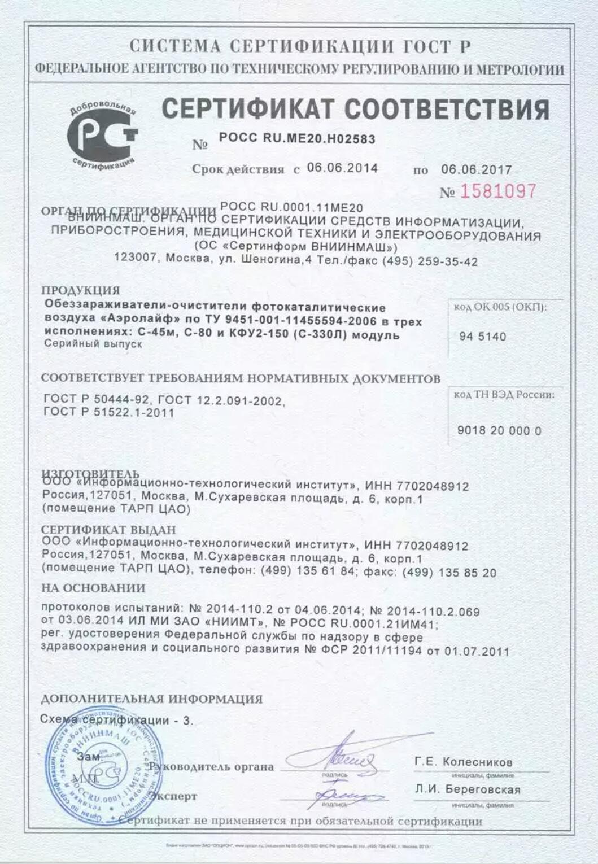 Сертификат соответствия медицинского прибора очистки воздуха Аэролайф