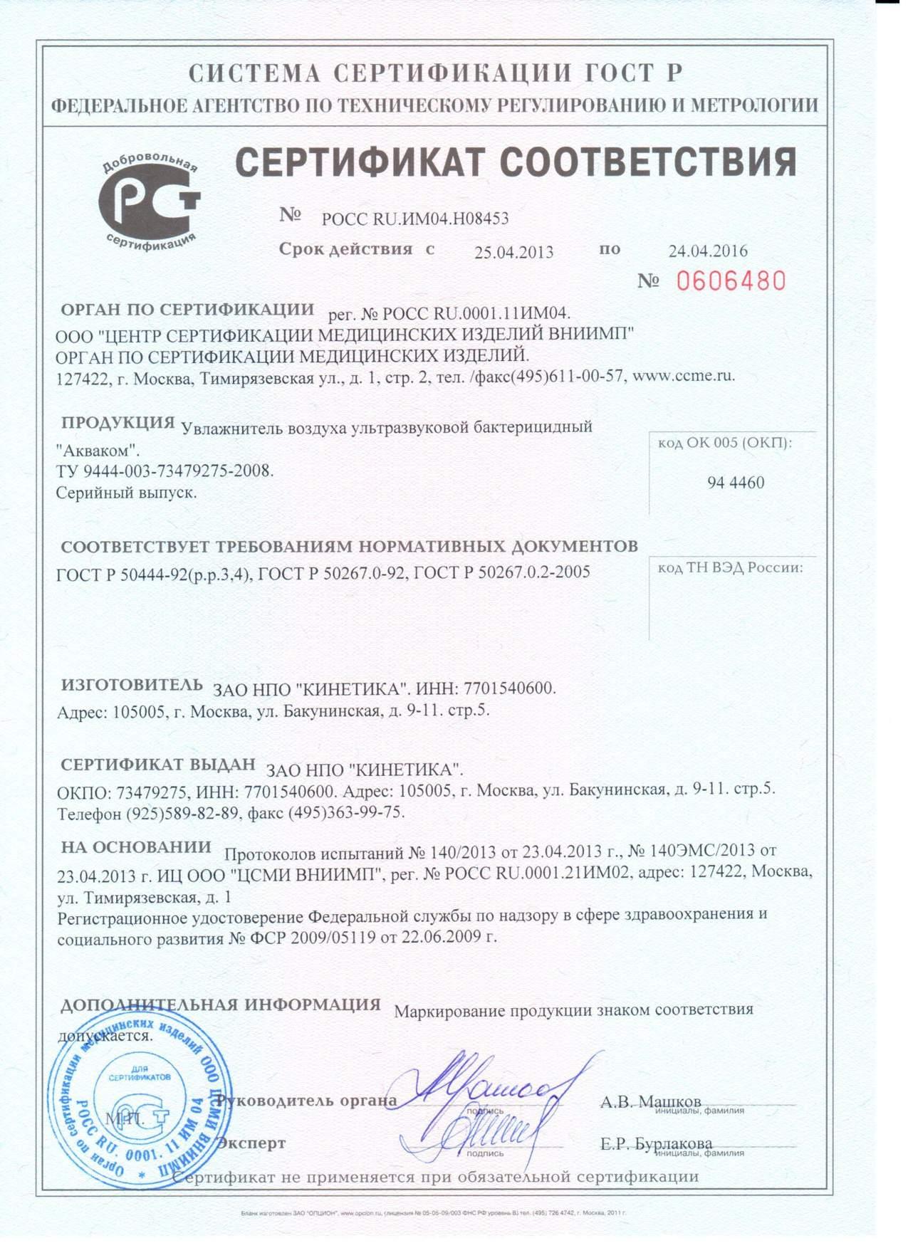 Сертификат соответствия увлажнителя Акваком